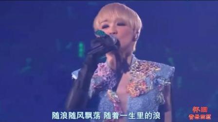 粤语歌天后陈慧娴阔别舞台多年后, 再次演绎经典代表作, 听醉了