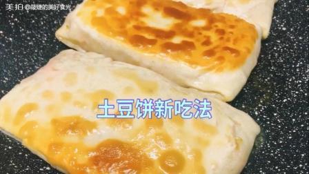 美拍视频: 土豆丝卷饼教程#美食#