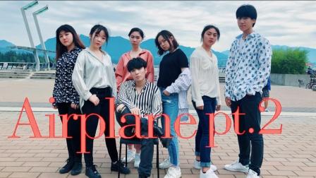韩舞: BTS防弹-Airplane pt2 天舞(温哥华)