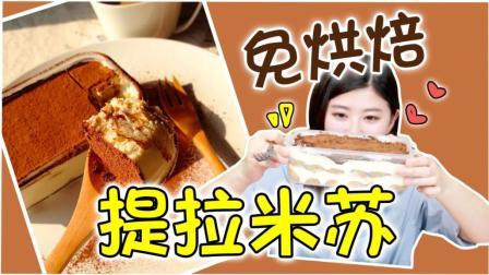【免烘焙提拉米苏】超级简单, 在家也能享受这松软幸福的口感啦!
