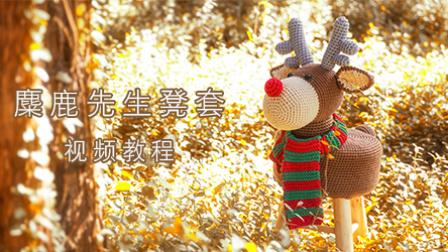 麋鹿先生凳套第一集主体通用视频粗毛线手工编织