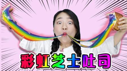 彩虹是什么味道呢? 妮妮带你品尝彩虹芝士吐司!