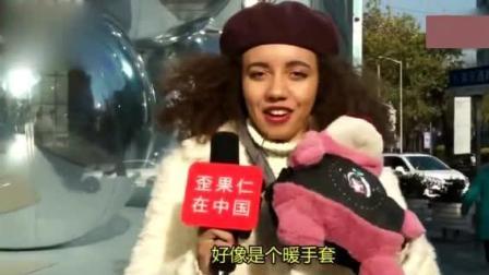 外国人感觉中国的冬天是怎样的? 老外称自带御寒神器不怕冷
