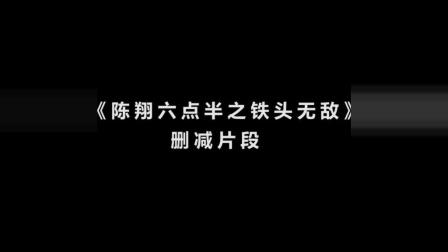 【陈翔六点半之铁头无敌】删减片段!