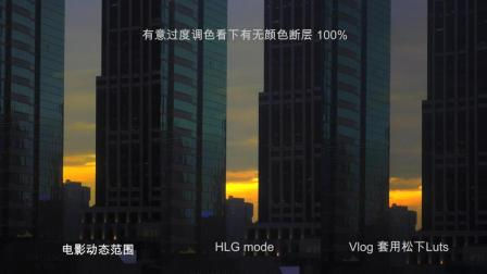 松下GH5不同色彩空间的视频画质比较