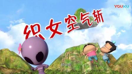 疯了桂宝:牛郎刚说完自己单身的决心像山一样坚定,山就被切了!