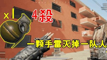 绝地求生: 玩家落地只有一颗手雷, 5秒后成功四杀