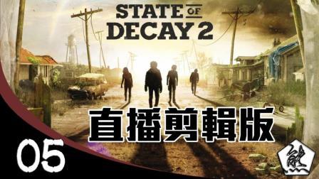 腐烂国度2直播剪辑版