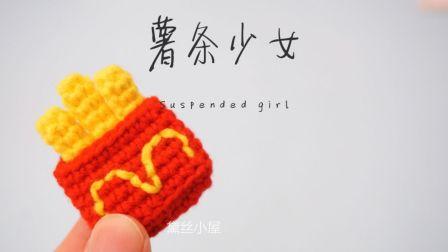 (第133集)黛丝小屋编织 趣味麦当劳薯条钩针编织教程