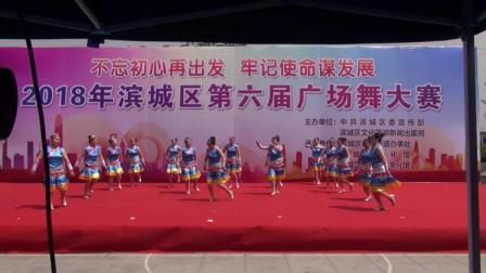 2018年滨州市滨城区第六届广场舞大赛