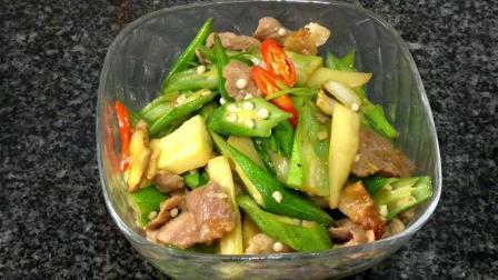为家人做的一道家常菜, 肉片炒秋葵, 做法简单, 特别适合我这样的菜鸟
