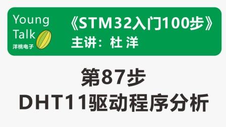 STM32入门100步(第87步)DHT11驱动程序分析
