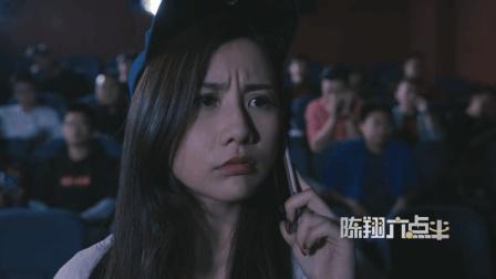 陈翔六点半: 情侣电影院大声喧哗, 引起全场观众公愤! 陈翔六点半