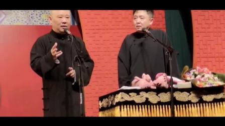 郭德纲唱《探清水河》, 自从张云雷唱火了就很少唱了!