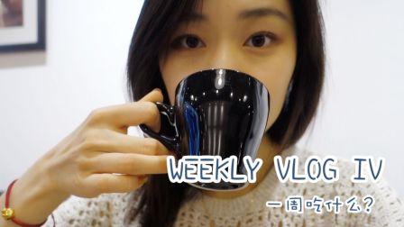 一周吃什么?WeeklyVlog IV | 新相机 | 火龙果吐司 | 绿皮榛子