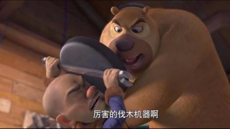 熊出没变形记:小熊熊以为光头强在研制伐木工具,一下把他打蒙了