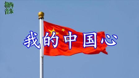 张明敏——《我的中国心》, 我们永远都是中国人!