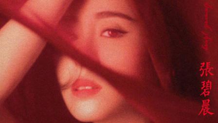 OST巨头张碧晨古风新作《血如墨》, 加入《扶摇》豪华音乐套餐
