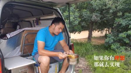 面包车穷游820天后, 我有了新的打算, 不仅仅是环游中国