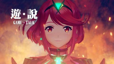 【Q桑】《异度之刃2》传统日式RPG带来的一场感动童话(今夜游戏 第01期)