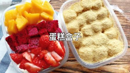 好吃又简单的水果盒子和豆乳盒子分享