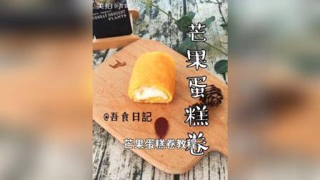 芒果蛋糕卷, 美味的甜品教程