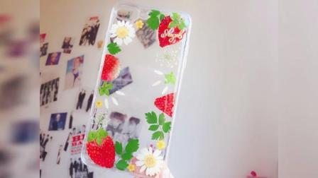 夏日小清新草莓手机壳#手工#