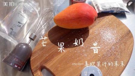 芒果奶昔, 很少做甜点教程, 首试!