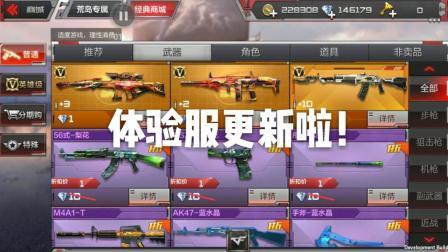 CF手游十七: 体验服更新这些新武器新模式! 一定有你想不到的!