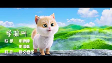 一首《学猫叫》甜甜的声音, 听完一遍还想听