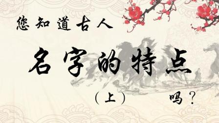 《唠唠叨叨》名字特点(上)-《三国演义》里的人物, 刘备、关羽、张飞, 为什么都是单字名呢?