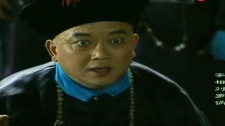 宰相刘罗锅和珅被刘墉坑了20箱金条, 把和珅心疼的直滴血!