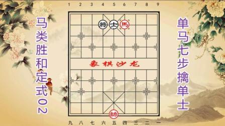 象棋: 单马胜单士其实很简单, 一个6位数字密码, 让你快速掌握!