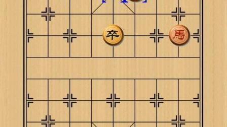 象棋残局入门, 马擒小卒