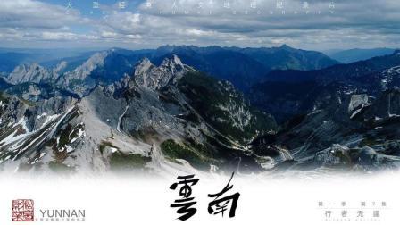 法国阳光国际纪录片节·中国选送作品·大型纪录片《云南》英文版片头