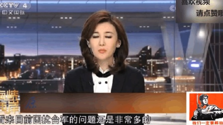 """金一南: 中国军人""""这种精神"""", 令美国人至今叹服!"""