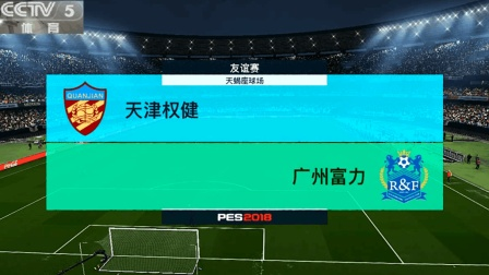 2018中超联赛第12轮  天津权健vs广州富力实况足球2018顶级预演