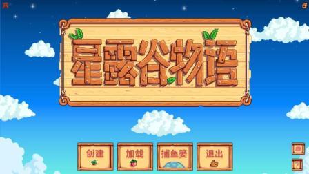 星露谷物语第二十八期(黄金南瓜和大量南瓜)