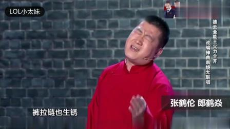 张鹤伦用《套马杆》唱周杰伦的歌, 还有地摊货韩语歌也是6得不可