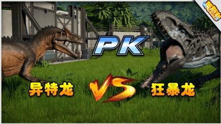 【莱斯利】恐龙擂台赛: 异特龙VS狂暴龙