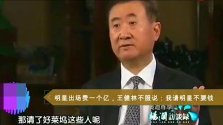 明星出场费要上亿, 王健林: 都给我面子, 我请明星不要钱