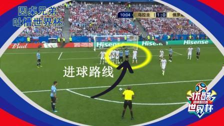 世界杯最假的进球, 足球运动告诉你, 真正的配合是需要12个人完成! 圆桌兄弟#玩转世界杯#