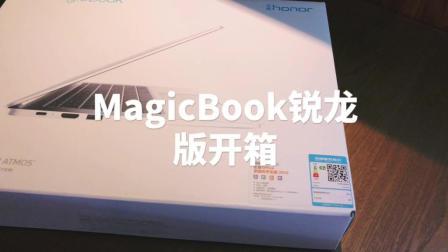 荣耀MagicBook锐龙版开箱
