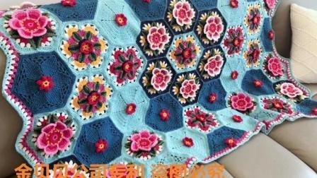 【金贝贝手工坊208辑】M138弗里达花样毯子(二)毛线钩针DIY编织空调毯儿童毯盖毯编织教程与图解