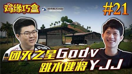 【鸡缘巧盒】#21 绝地求生团灭之星Godv, 跳水健将YJJ!
