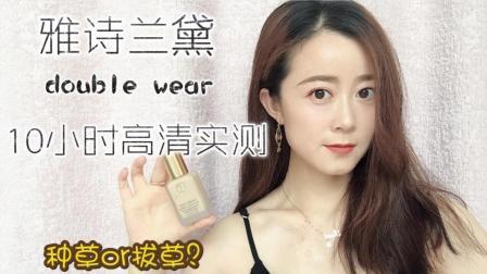 雅诗兰黛double wear粉底10小时不定妆测评