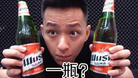 听说乌苏啤酒一瓶就可以让你醉? 我十分钟两瓶会怎么样?