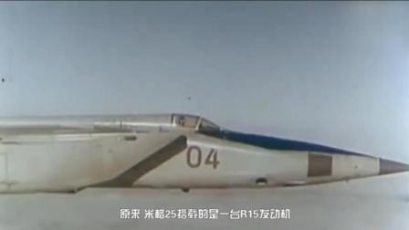 速度比子弹还快! 这款传奇战机米格25, 究竟用的什么发动机?