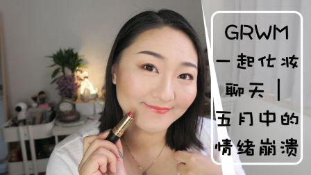 [七七}GRWM一起化妆聊天|情绪崩溃