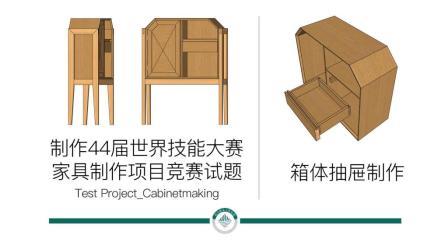 44届世界技能大赛家具木工项目竞赛试题 2 箱体抽屉制作 堤旁树
